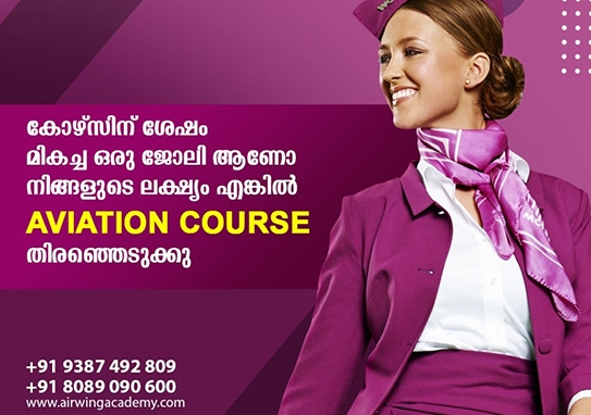 Airline-and-Airport-management-institute