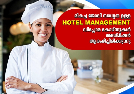 Diploma-course-in-Hotel-Management